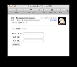 メールに表示されるフォーム