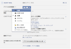Facebookアプリ設定画面