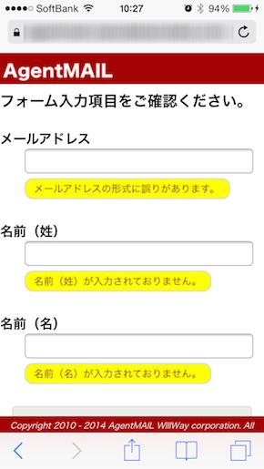エラー修正画面(スマートフォン)