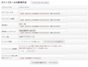 ステップメール全般設定画面