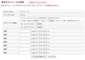 ステップメールスケジュール設定画面