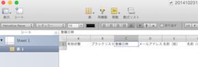 UPLOAD用のCSVファイルフォーマットファイルを開く