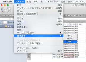 CSVファイルで書きだす