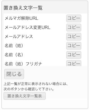 置き換え文字制御表