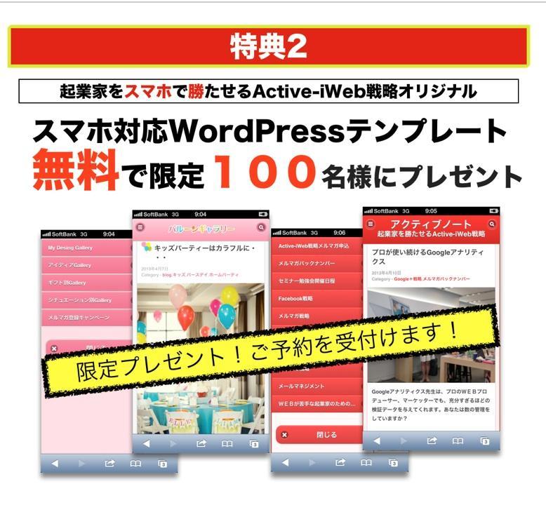 スマホ対応WordPressテーマ(テンプレート)