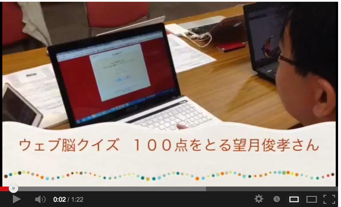 望月俊孝さんがウェブ脳クイズで100点をとる様子