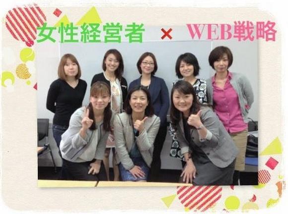 女性経営者のためのActive i-Web戦略を使った、超実践!WEB集客セミナーを開催