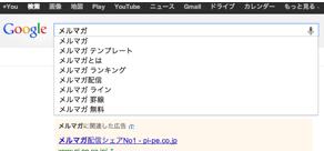 """検索キーワードが妥当性を確認する""""Googleサジェスト""""【Active-iWeb戦略】Vol.111"""