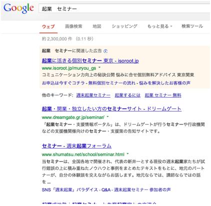起業 セミナー 検索