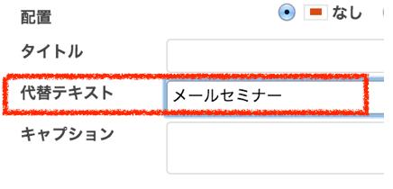 画像の代替テキストにキーワードを入れよう