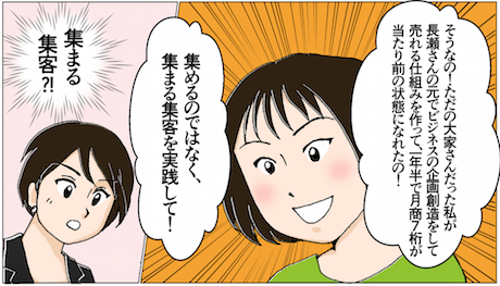 山岸加奈さん事例.png
