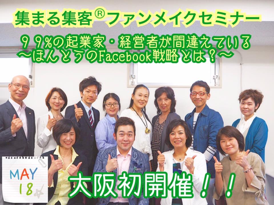 大阪セミナー.jpg