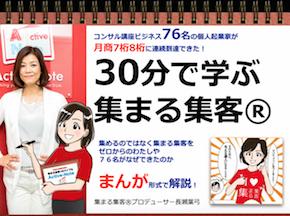 30分学集まる集客.png