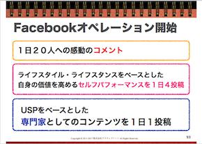 Facebookオペレーション開始.png