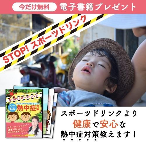 ホーム・ホメオパシーを主宰している 奥田真紀さんの【無料電子書籍】ホメオパシーの観点から熱中症対策を教えます!