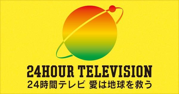 24時間テレビ.jpg