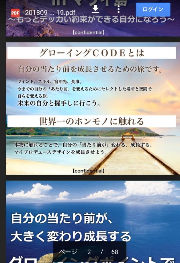 グローイングCODE企画書.jpg