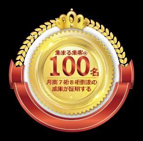 100名バナー.png