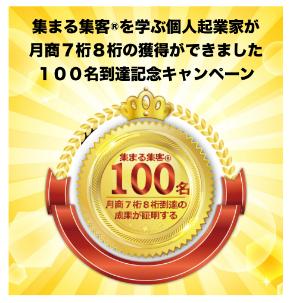 100名到達記念キャンペーン.png