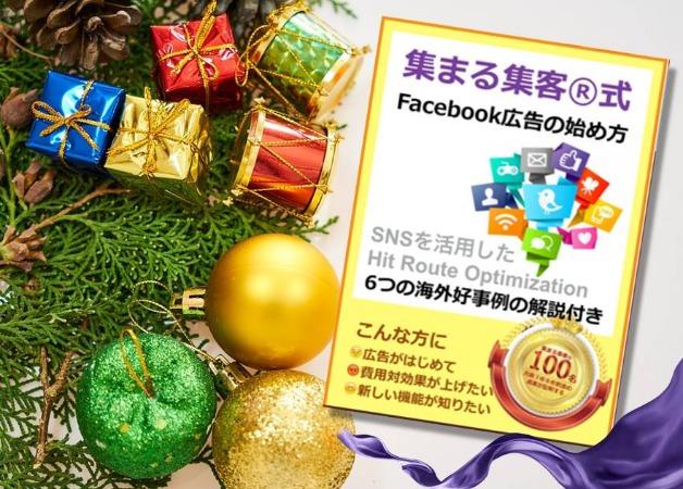 集まる集客®Facebook広告の始め方.jpg