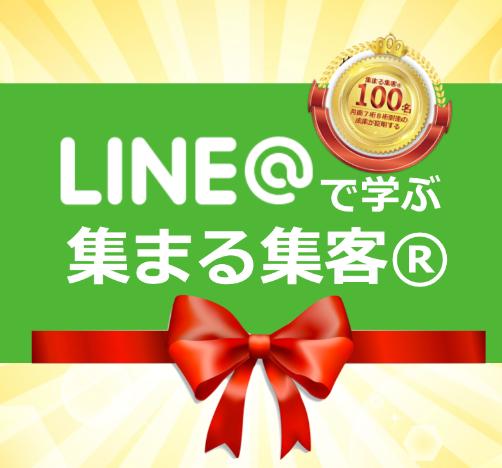 LINE@で学ぶ集まる集客.png