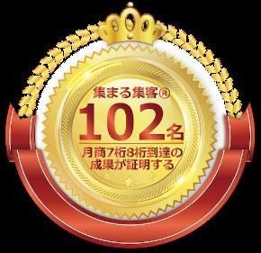 集まる集客102名到達.png
