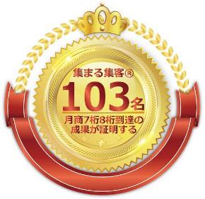 103名.jpg