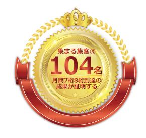 104名.png