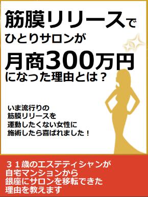 水野さん300万円.png