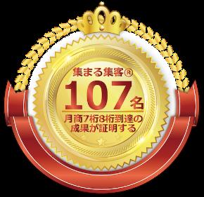 集まる集客107名到達.png
