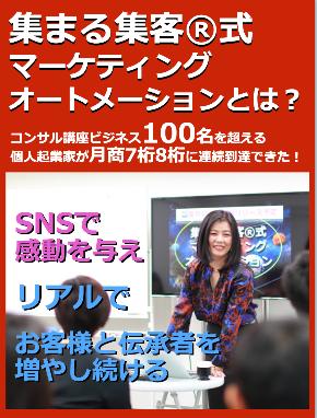 表紙集まる集客マーケティングオートメーション.png