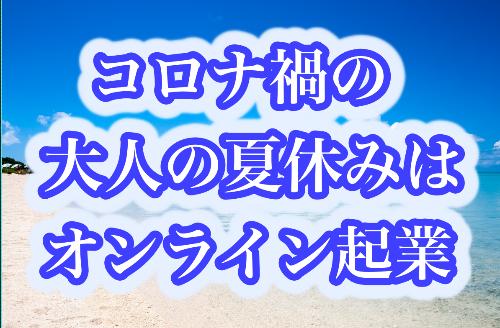 夏休みはオンライン起業.png