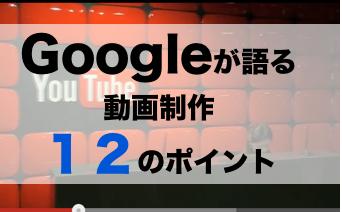 YouTube動画制作12のポイント