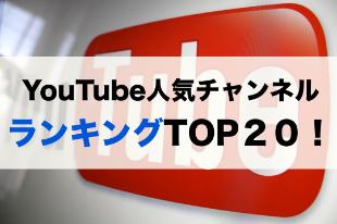 YouTube(ユーチューブ)チャンネル人気ランキング