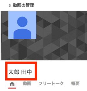 YouTubeチャンネルの名前