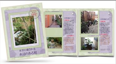 花鳥風月ガーデン