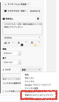YouTube動画の上に自己サイトのリンクを貼る方法