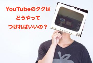 YouTubeのタグのつけ方