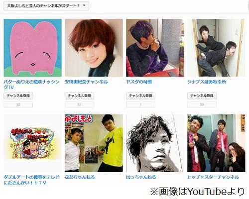 吉本YouTubeチャンネル