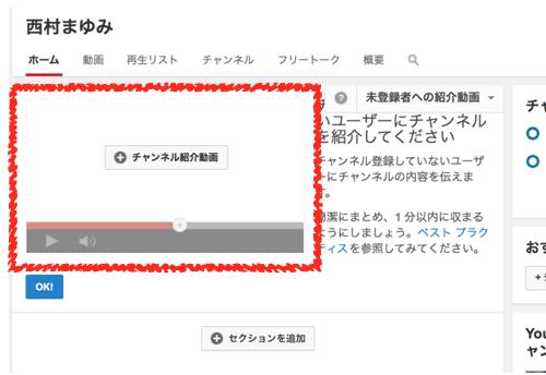 YouTubeチャンネルの紹介動画