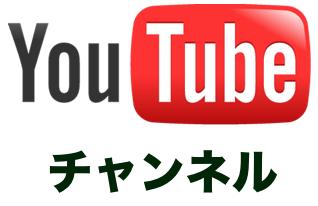 YouTubeチャンネルのつくり方