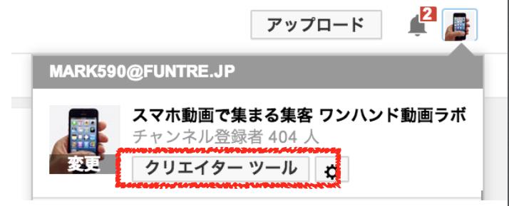 YouTubeの変更