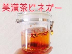 美漢茶ビネガー