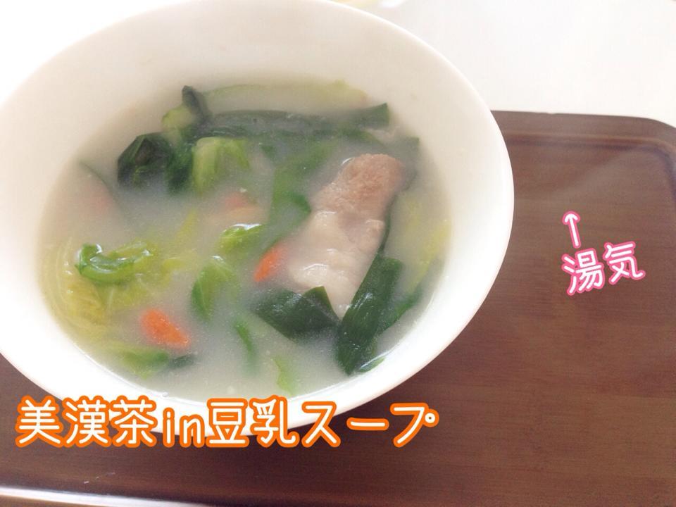 ジンジャー美漢茶in 豆乳スープ