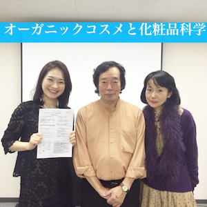 オーガニックコスメと化粧品科学 岡部美代治さん、大津美彩緒さん