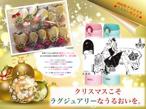 クリスマスうるおいセット2015