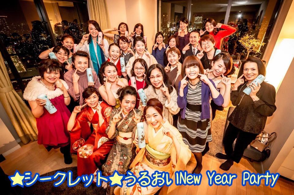 うるおいNew Year Party