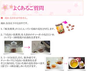桜美漢茶の淹れ方