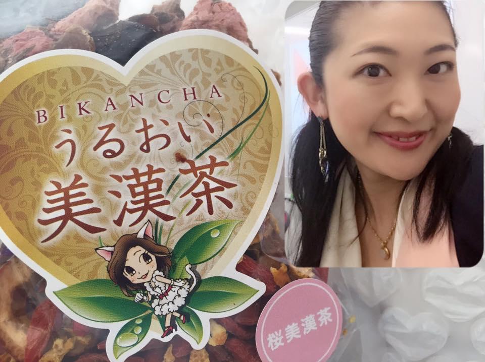 田畑あかねさん桜美漢茶