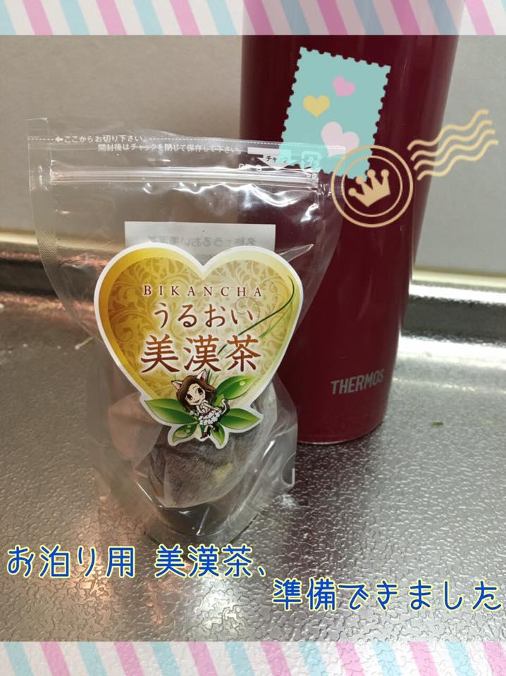 上杉恵理子さん桜美漢茶と旅行